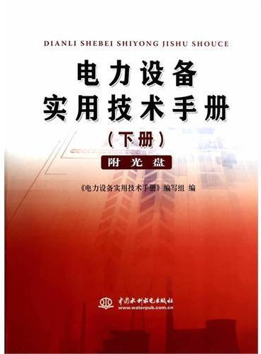 电力设备实用技术手册(下册)(附光盘)