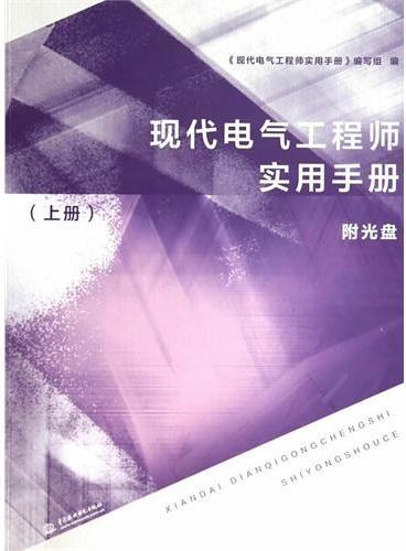 现代电气工程师实用手册(上册)(附光盘)