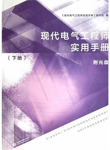 现代电气工程师实用手册(下册)(附光盘)