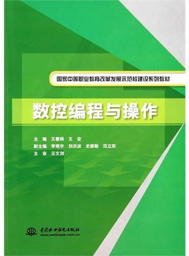 数控编程与操作(国家中等职业教育改革发展示范校建设系列教材)