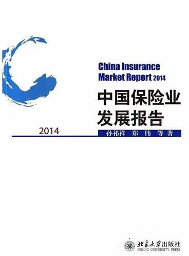 中国保险业发展报告2014