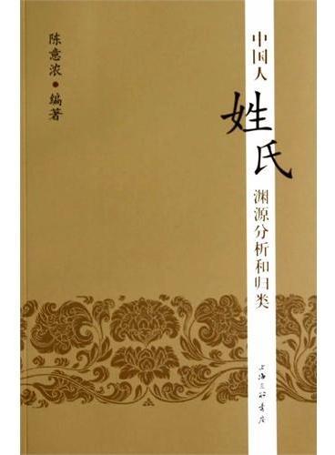 中国人姓氏渊源分析和归类