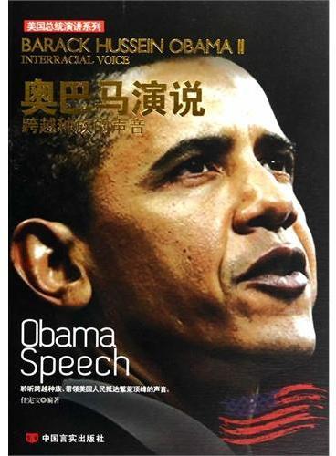 奥巴马演说——跨越种族的声音(收录奥巴马执政以来的历次演说,风格幽默,感染力强)
