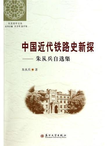 (东吴史学文丛)中国近代铁路史新探
