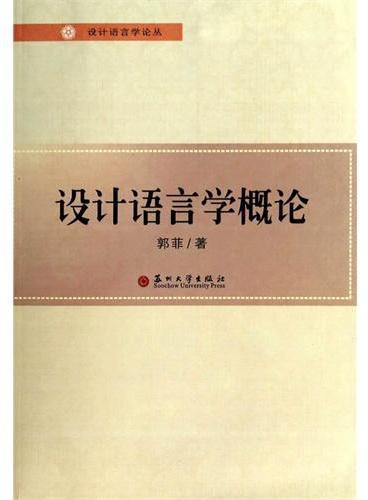 设计语言学论丛--设计语言学概论