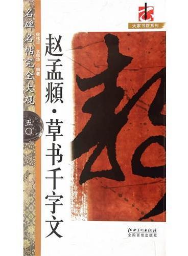 名碑名帖·完全大观--33---·赵孟頫草书千字文