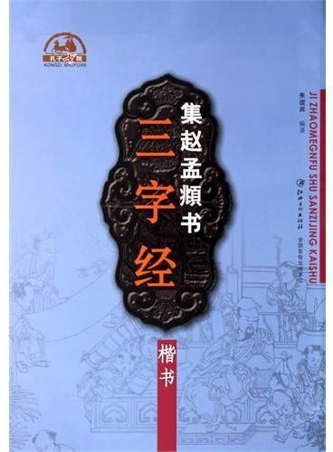 集  赵孟頫书三字经·楷书
