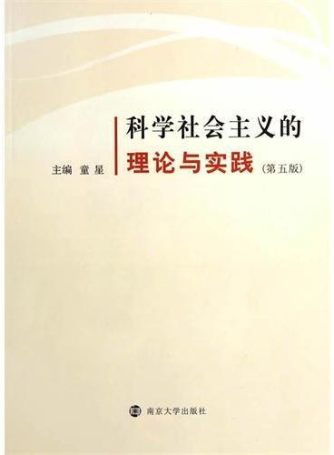 科学社会主义的理论与实践(第五版)
