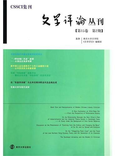 文学评论丛刊(第15卷第2期)