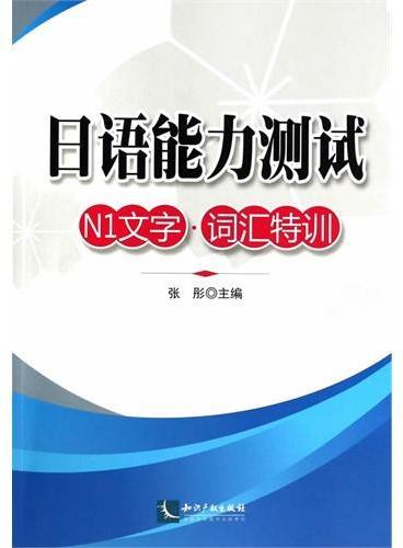 日语能力测试N1文字·词汇特训