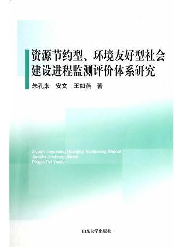 资源节约型 环境友好型社会建设进程监测评价体系研究