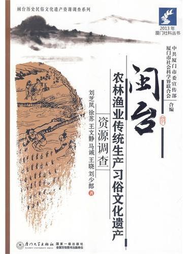 闽台农林渔业传统生产习俗文化遗产资源调查