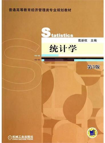 统计学(第3版,普通高等教育经济管理类专业规划教材)