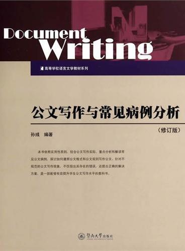 公文写作与常见病例分析(修订版)(高等学校语言文学教材系列)