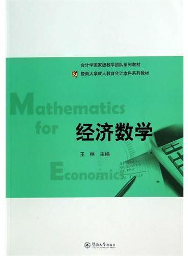 经济数学(暨南大学成人教育会计本科系列教材)