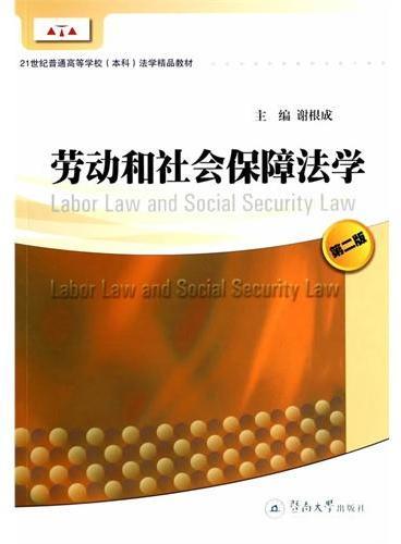 劳动和社会保障法学(第二版)