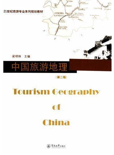 中国旅游地理(第二版)(21世纪旅游专业系列规划教材)