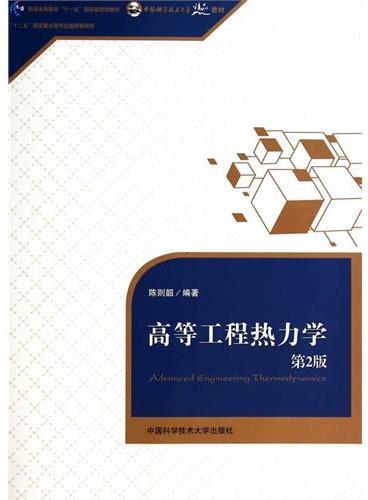 高等工程热力学(第2版)