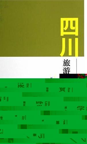 四川旅游资源学(第2版)