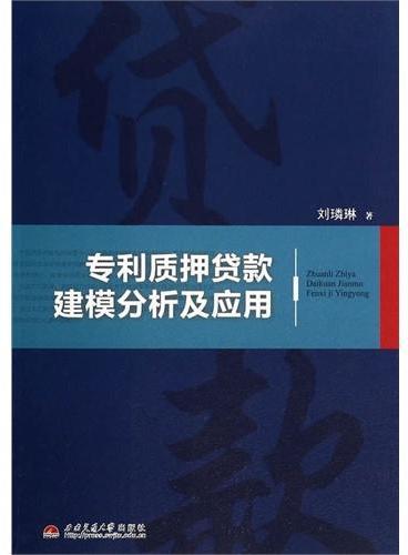 专利质押贷款建模分析及应用