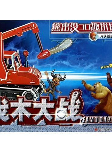 熊出没3D趣拼插·光头强系列:伐木大战