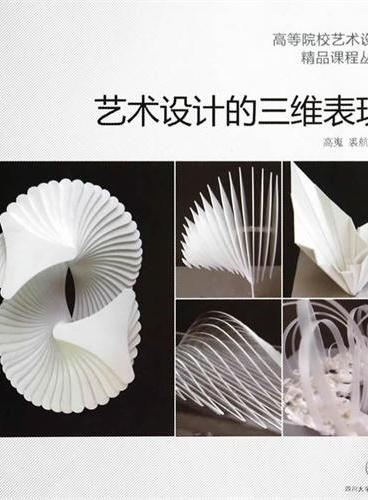 艺术设计的三维表现