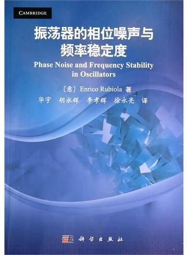 振荡器的相位噪声与频率稳定度