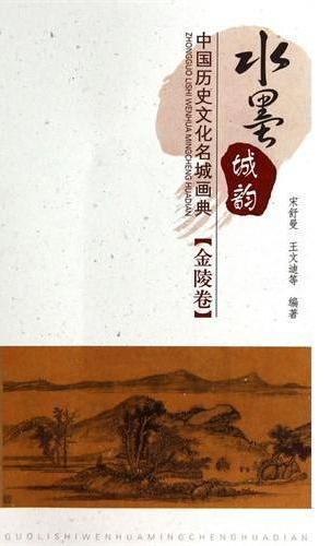 水墨城韵-中国历史文化名城画典(金陵卷)