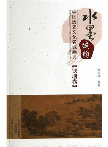 水墨城韵-中国历史文化名城画典(钱塘卷)