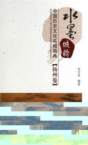 水墨城韵-中国历史文化名城画典(扬州卷)