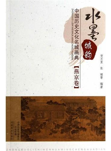 水墨城韵-中国历史文化名城画典(燕京卷)