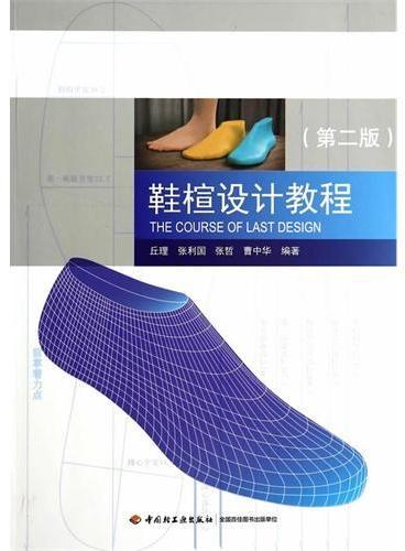 鞋楦设计教程(第二版)
