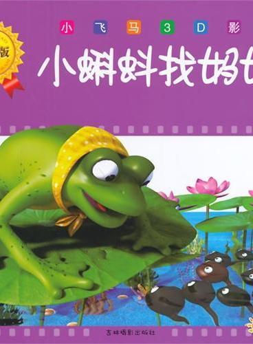 小飞马3D影院·典藏版——小蝌蚪找妈妈