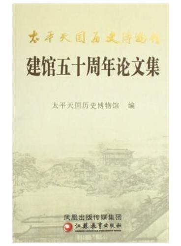 太平天国历史博物馆建馆50周年论文集