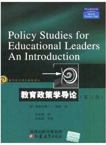 教育政策学导论