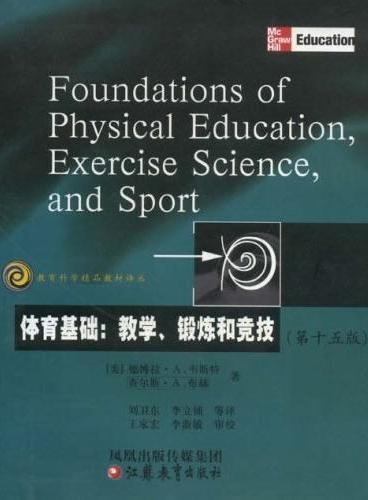 体育基础:教学、锻炼和竞技