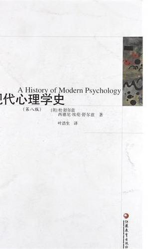 凤凰文库教育理论研究系列 现代心理学史