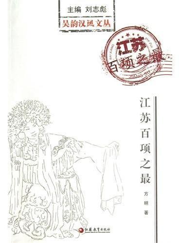 吴韵汉风书系 江苏百项之最