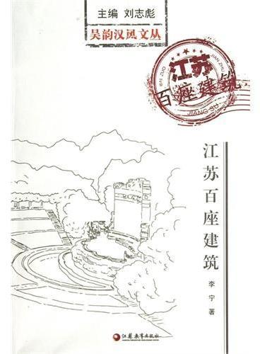 吴韵汉风书系 江苏百座建筑
