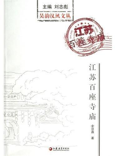 吴韵汉风书系 江苏百座寺庙
