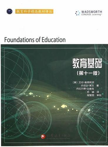 教育基础 第11版