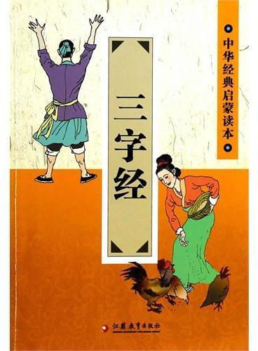 中华经典启蒙读本 三字经
