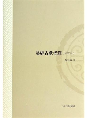 易经古歌考释(修订本)