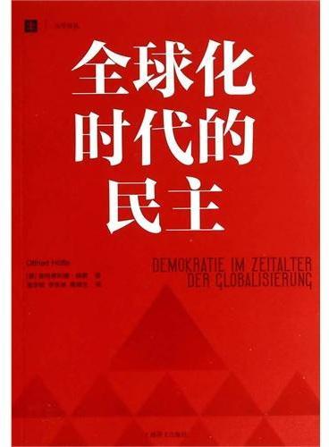 全球化时代的民主(大学译丛)