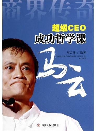 超级CEO成功哲学课——马云