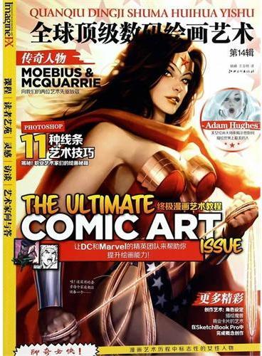 全球顶级数码绘画艺术  第14辑
