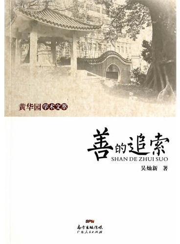 黄华园学术文萃:善的追索