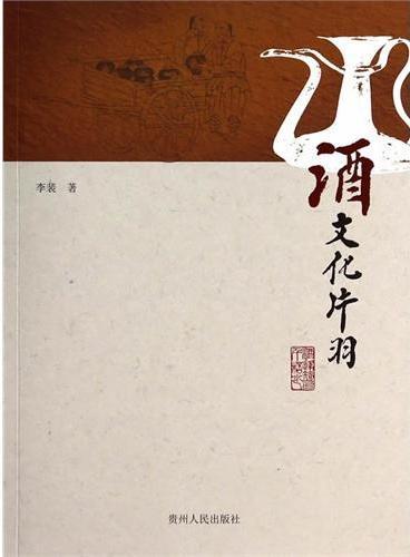 酒文化片羽(一本酒文化方面不可多得的优秀读物。且插有大量专为该书创作的精美国画、篆刻及书法作品,具有很高的艺术价值。)