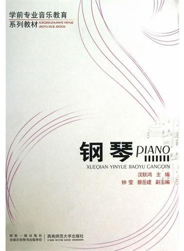 学前专业音乐教育系列教材  钢琴