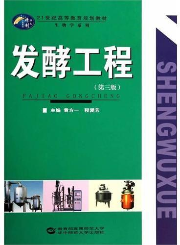 发酵工程(第三版)